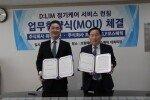 ㈜워터클린, 브랑떼EGF코스메틱과 업무협약 통한 홈케어렌탈 사업 본격추진