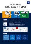 골프 신제품 출시&이벤트
