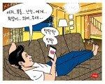 [DA:이슈] 윤서인, '난민 문제'로 정우성 공개 저격…풍자 만화까지