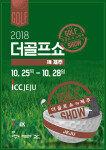 2018 더골프쇼 in 제주, 25일부터 나흘간 열려
