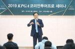KPGA, 개막 앞두고 투어 프로 세미나 개최