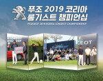 한불모터스, '푸조 2019 코리아 롱기스트 챔피언십' 개최