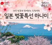 일본 벚꽃 여행… 모두투어 추천 상품