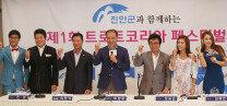제1회 트로트코리아 페스티벌 파이팅~!