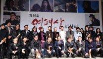 제36회 영평상 시상식 개최