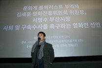 영화인 1,052인 '김세훈 위원장과 서병수 시장 사퇴 및 구속수사 촉구선언'
