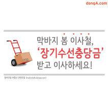 [카드뉴스]막바지 봄 이사철, 장기수선충담금 받고 이사하세요