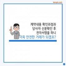 [카드뉴스]8월 말부터 서울전역 가능, 부동산전자계약시스템 확대