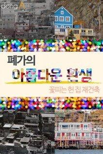 [카드뉴스]'폐가의 아름다운 환생' 꽃피는 헌 집 재건축