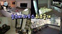 [스타부동산]기안84에게 박탈감 안겨준 빅뱅 승리의 럭셔리하우스