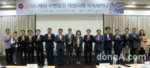 LH,  '해외 수변공간 재생사례 국제세미나' 개최