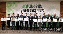 LH, 제3회 그린리모델링 우수사례 공모전 시상식 개최