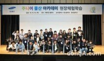 삼성물산, '주니어 물산 아카데미' 현장체험 학습 진행