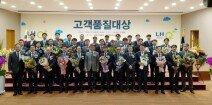 동문건설, 입주민 선정 '2018년 LH 고객품질대상' 수상
