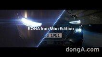 현대차, '코나 아이언맨' 에디션 1700대 국내 한정 판매