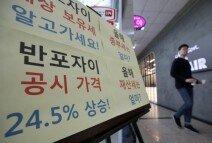 '공시가 상승 1위' 과천아파트 0.31% 하락…서울 18주연속↓