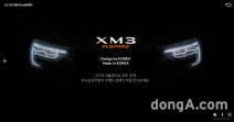 르노삼성 새 SUV 'XM3' 국내서 생산…'메이드 인 코리아' 확정