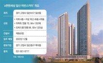 [아파트 미리보기]역세권에 교육-쇼핑… '원스톱 라이프'