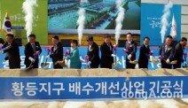 농어촌公, 전북 '황등지구 배수개선사업' 기공식 개최