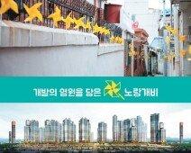 옛 인천의 중심 주안, 2570채 대단지로 새단장