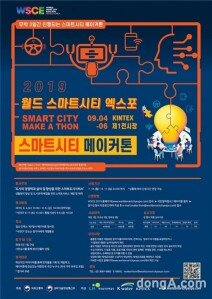 국토부-LH, 도시문제 해결 위한 '스마트시티 메이커톤' 참가자 모집