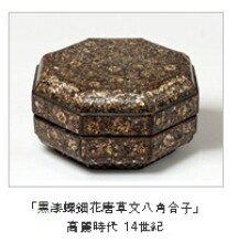 나전칠기 팔각함 첫 발견, 日 미술관서 전시…전 세계 오직 16점