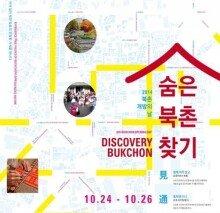 서울 북촌 개방의 날, 다채로운 행사… '숨은 북촌 찾기'