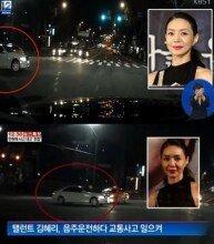 김혜리 음주운전, 사고 당시 블랙박스 영상 공개… 이번이 처음 아니다?