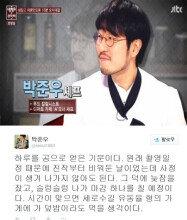 '냉장고를 부탁해' 맹기용 출연 덕에 박준우 하루 쉰 사연… 무슨 일?