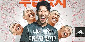 """취재 표적 된 김진수 """"손흥민은 은혜도 몰라 ㅋㅋ"""""""