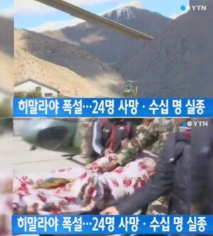 히말라야 눈사태, 등산객 최소 24명 사망…한국인 피해는?