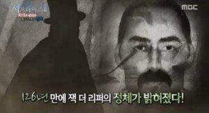 '서프라이즈' 잭더리퍼, 126년만에 밝혀진 연쇄 살인범