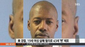 """美 연쇄 살인 용의자 검거…""""시신 더 있다"""" 여죄 자백 '충격'"""