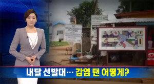 """에볼라 선발대 내달 파견 """"철저한 교육으로 안전 최우선"""""""