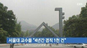 """서울대 교수들 겸직, 4년간 1000여건…""""적절한 규율 필요"""""""