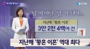 황혼 이혼 역대 최다… 신혼 이혼은 감소 '이유는?'