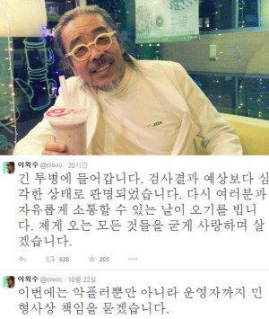 """이외수, SNS로 투병사실 고백 """"예상보다 심각한 상태"""""""