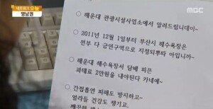 """부산 사투리 안내방송 준비, """"해운대서 알려드립니데이~"""""""
