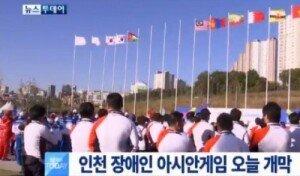 """인천 장애인 아시안 게임 폐막 """"또 다른 도전을 시작할 준비"""""""