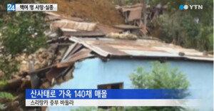 """스리랑카 산사태… """"주민 100여명 매몰, 생존가능성 없다"""""""