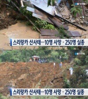 """스리랑카 산사태… """"100여명 흙더미에 매몰, 생존가능성 없다"""""""
