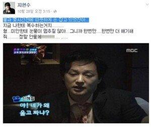 """지현수, 故 신해철 몰래카메라 회상하며 """"눈물이 멈추질 않아"""""""