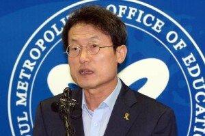 [뉴스 화보] 서울시교육청, 배제고 등 6개 자사고 지정취소