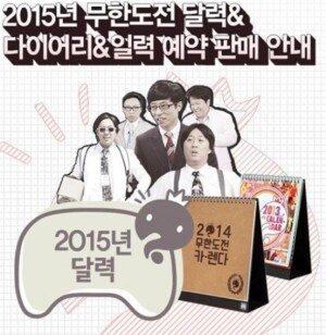 무한도전 달력, 27일 정오부터 예약판매… 노홍철·길 포함?