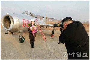 북한 여성 전투비행사, 김정은이 직접 촬영