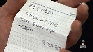 """조현아 사과쪽지 공개 """"미안합니다""""… 박창진 사무장 """"진정성 없다"""""""