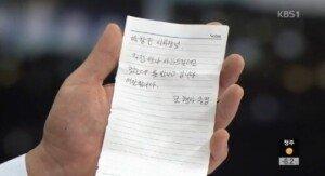 """박창진 사무장, 조현아 사과쪽지 공개… """"진정성 없는 사과에 참담"""""""