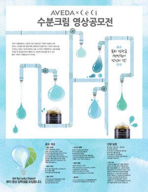 아베다-쎄씨, 수분크림 영상 공모전 개최… 장학금 총 1천만원