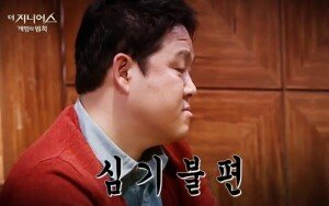 김구라 공황장애 입원, 재산 가압류가 원인?
