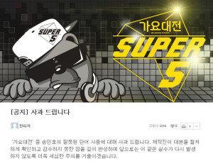 """'가요대전' 송민호 열도 발언 논란, SBS측 공식 사과 """"감수 못했다"""""""